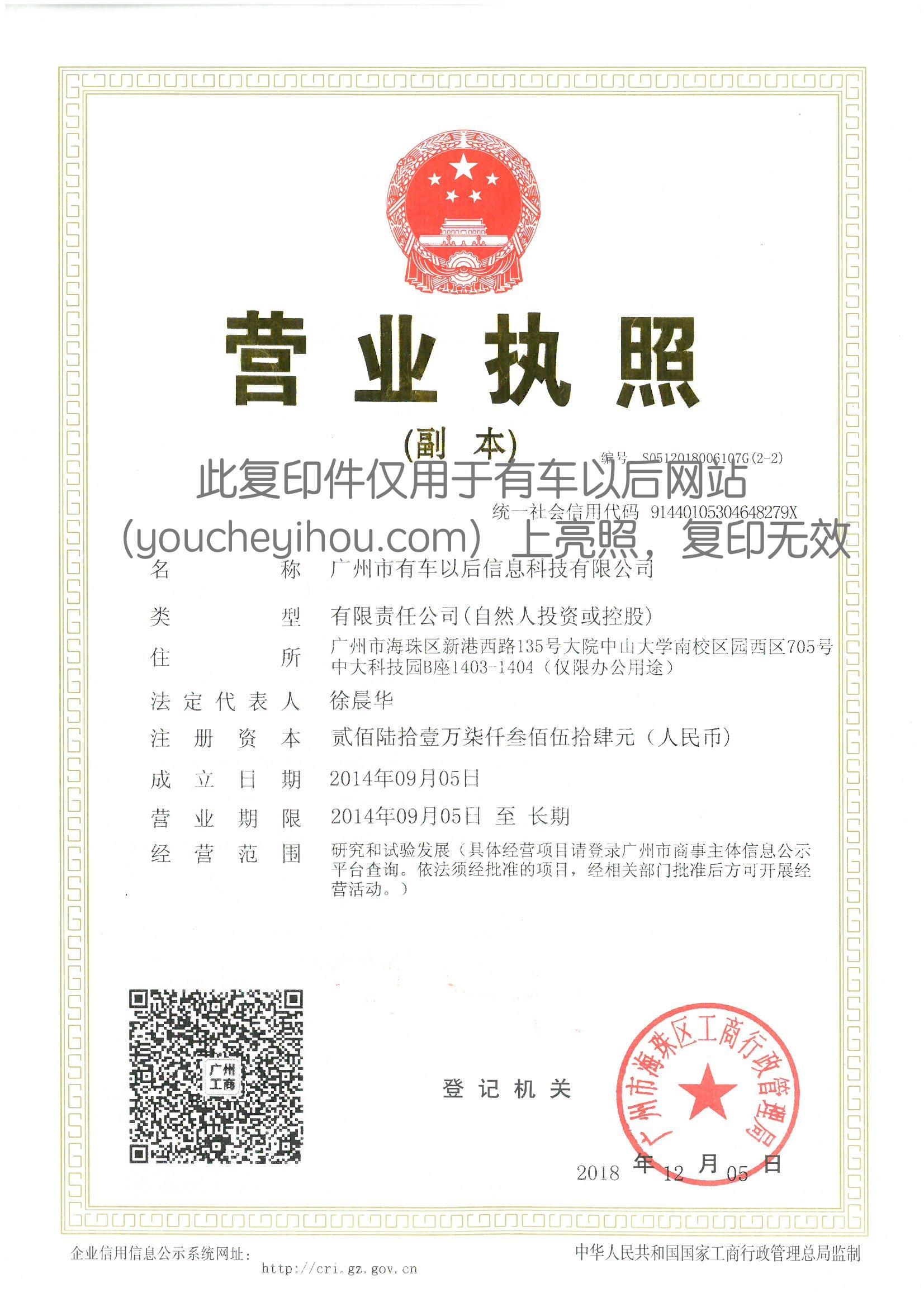 long8国际龙8营业执照