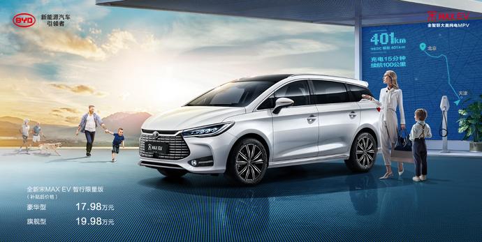 售價17.98萬元起 全新宋MAX EV北京限量發售